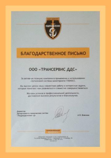 Диплом-3-в-рамке
